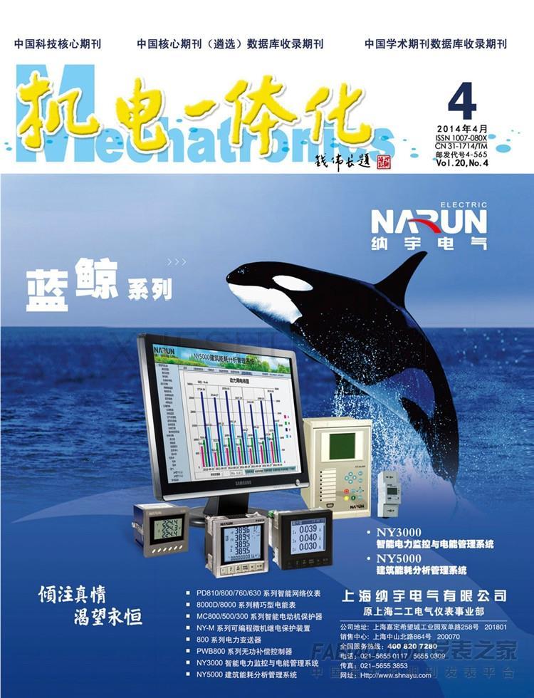 机电一体化杂志