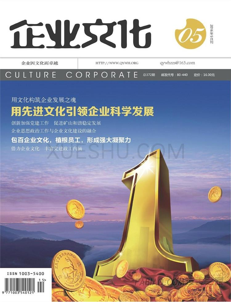 企业文化杂志