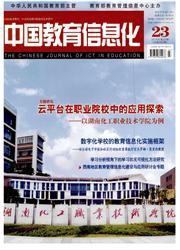 中国教育信息化·高教职教杂志