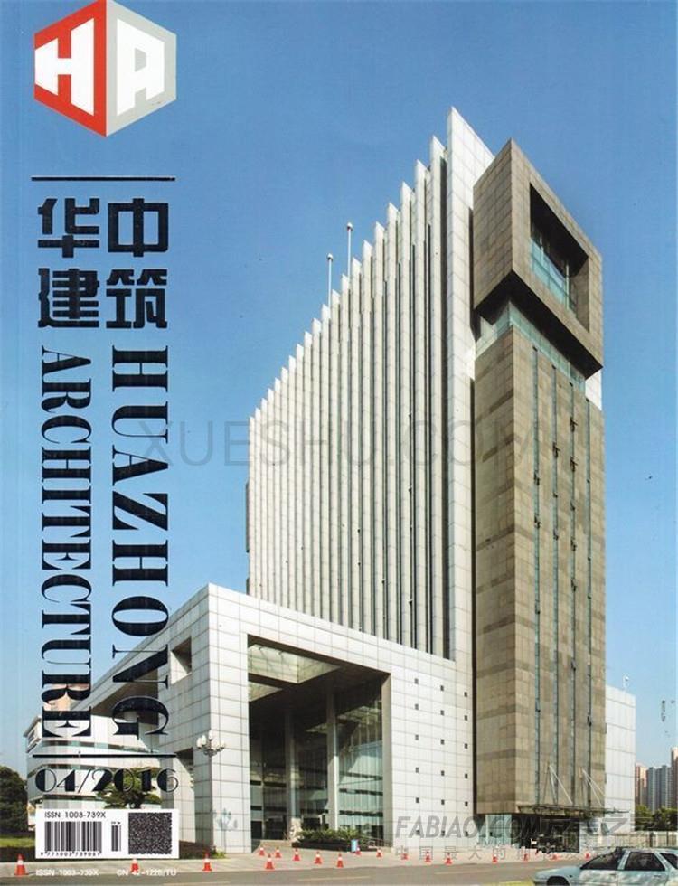 华中建筑杂志