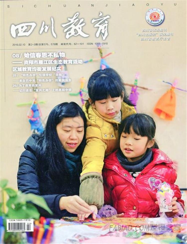 四川教育杂志