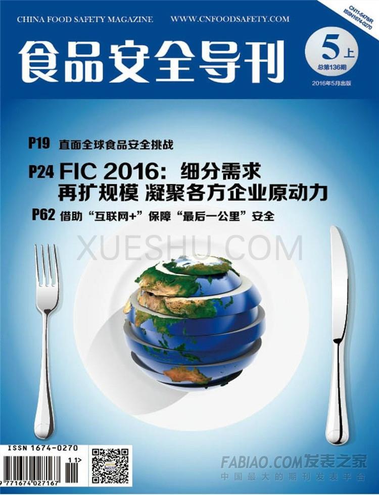 食品安全导刊杂志