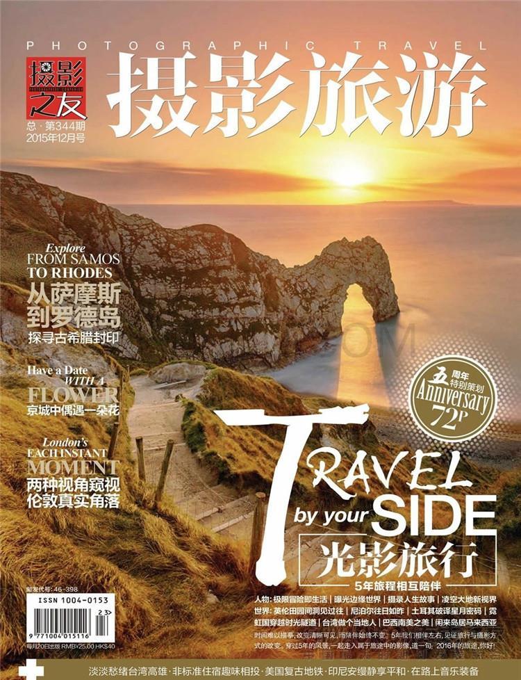 摄影旅游杂志