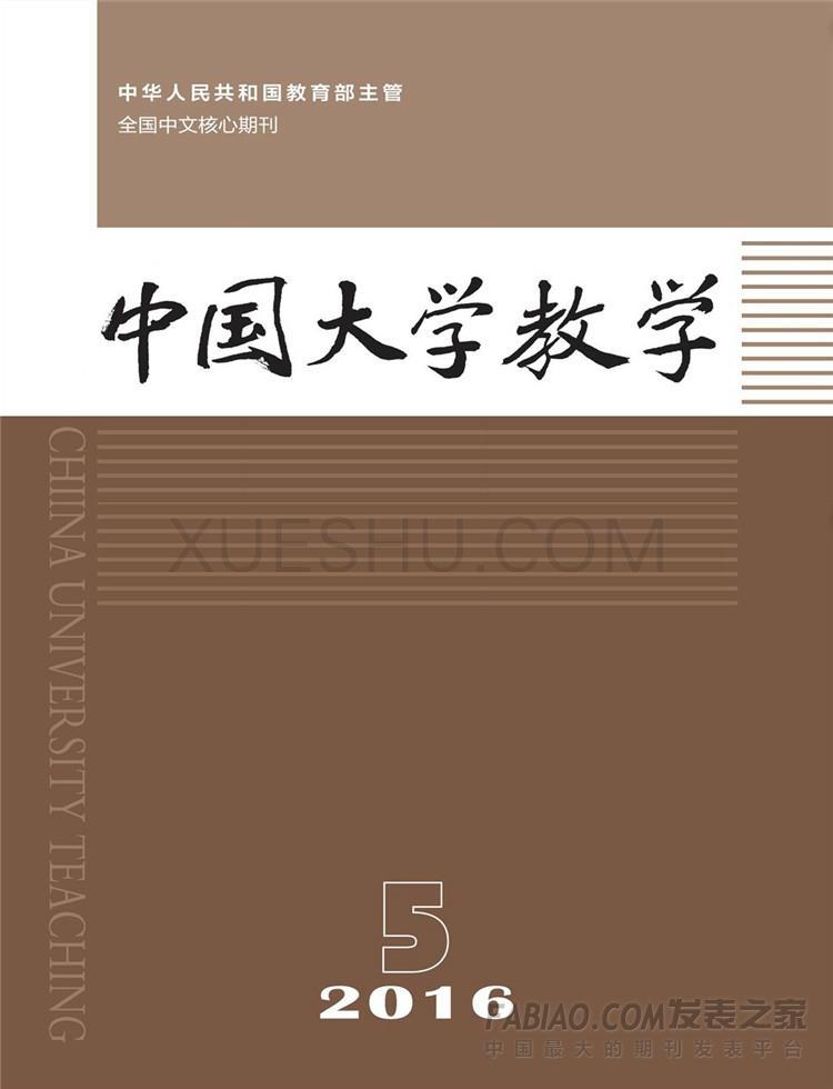 中国大学教学杂志