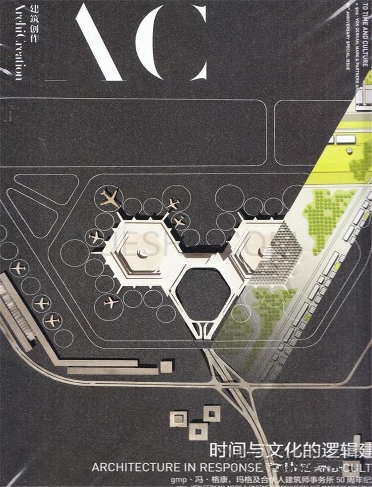 建筑创作杂志
