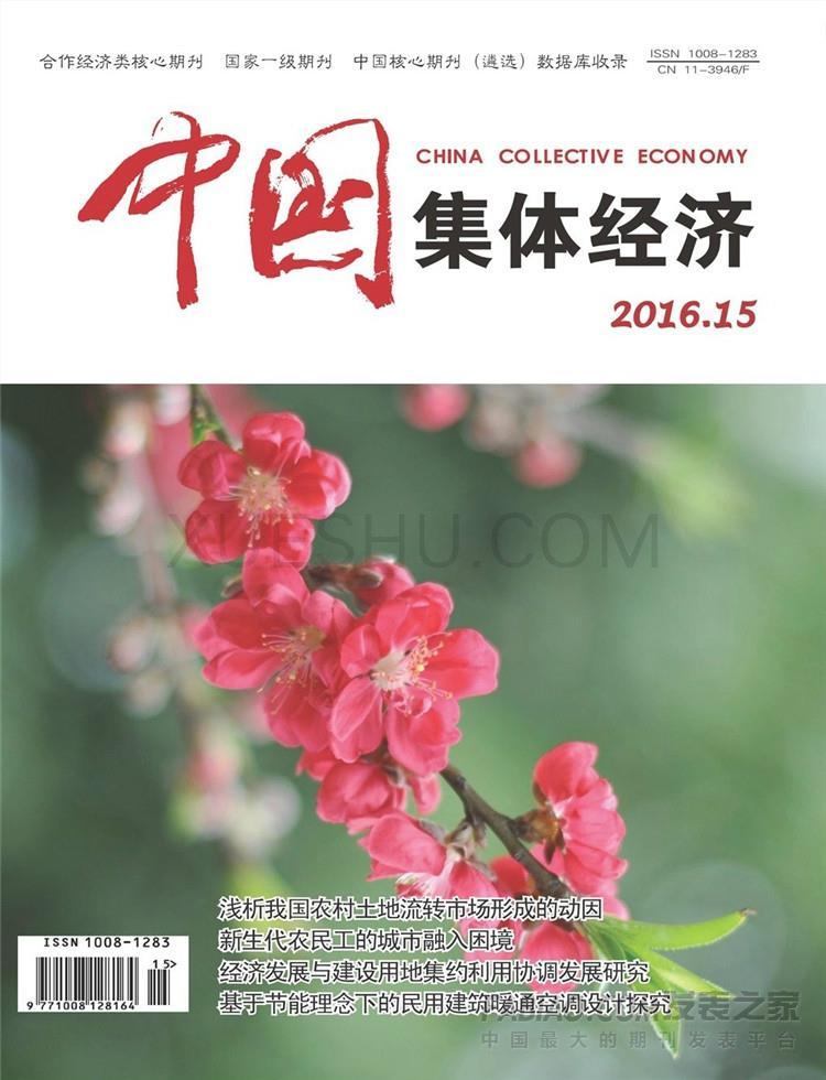 中国集体经济杂志