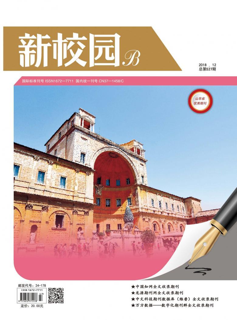 新校园杂志
