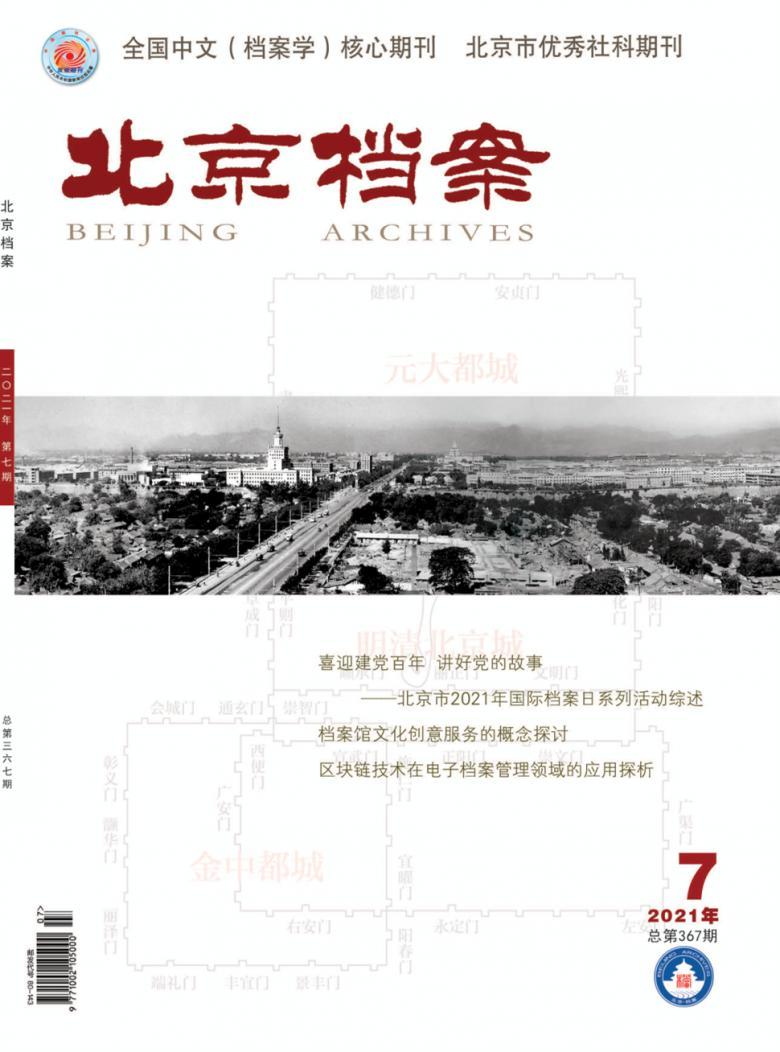 北京档案杂志