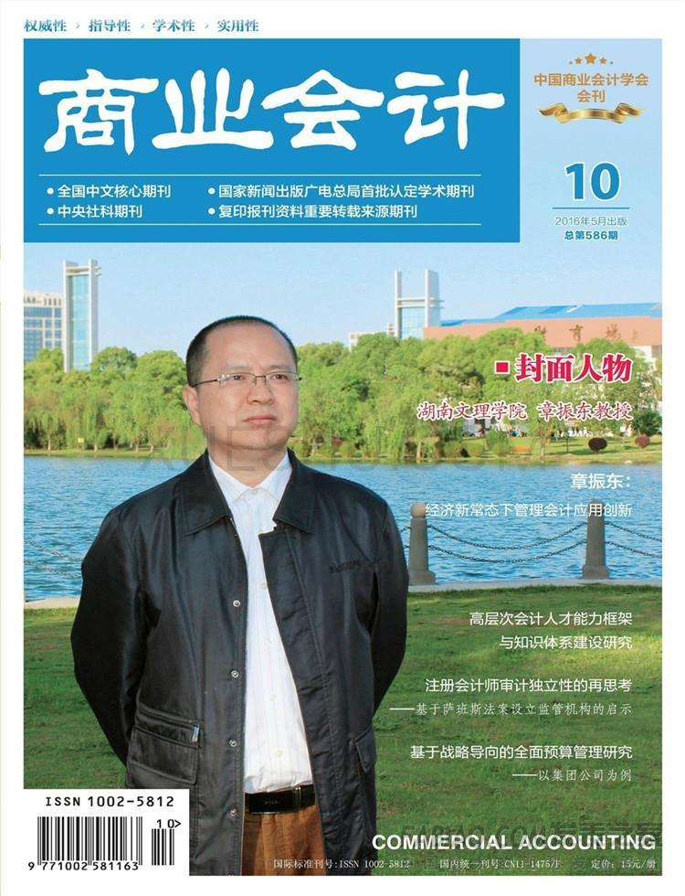 商业会计杂志