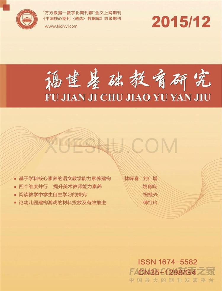 福建基础教育研究杂志