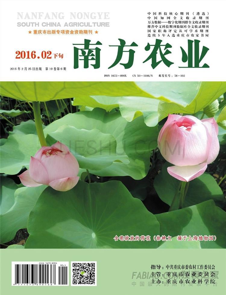 南方农业杂志