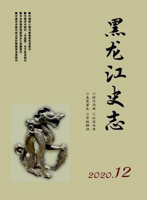黑龙江史志杂志