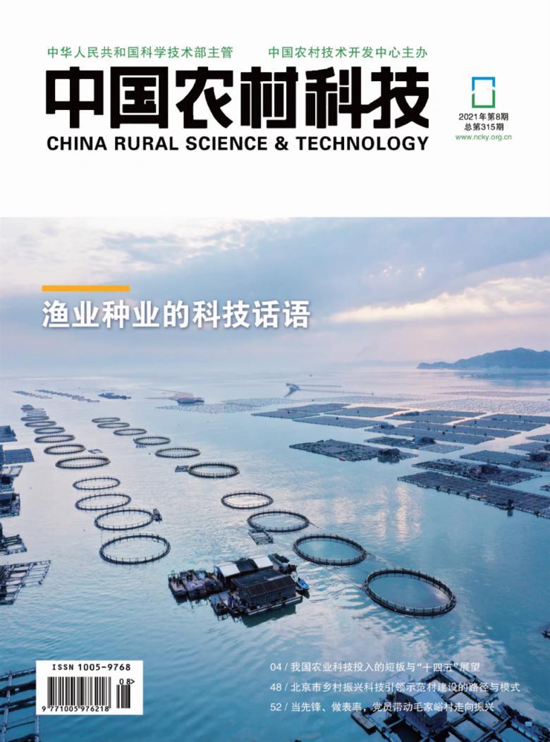 中国农村科技杂志