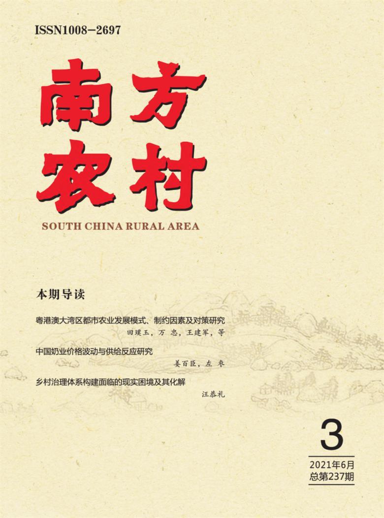 南方农村杂志