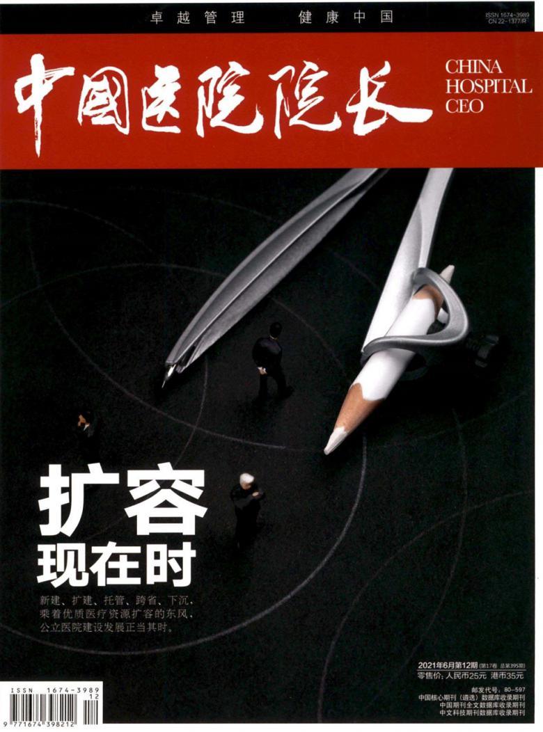 中国医院院长杂志