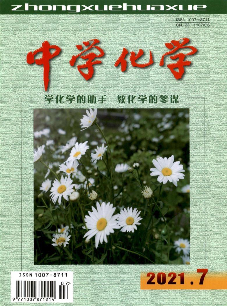 中学化学杂志