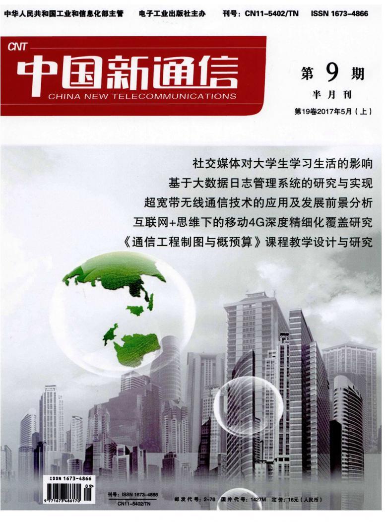 中国新通信杂志
