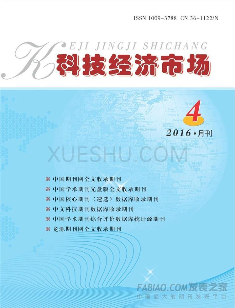 科技经济市场杂志