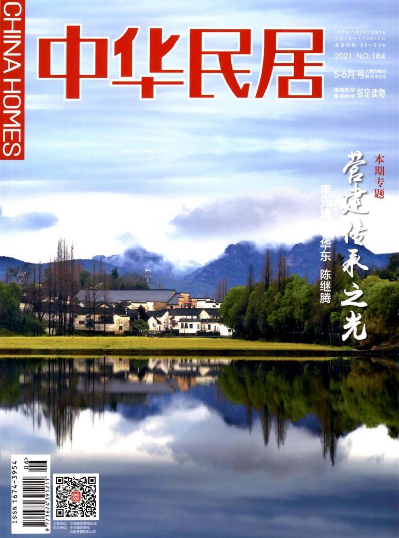 中华民居杂志