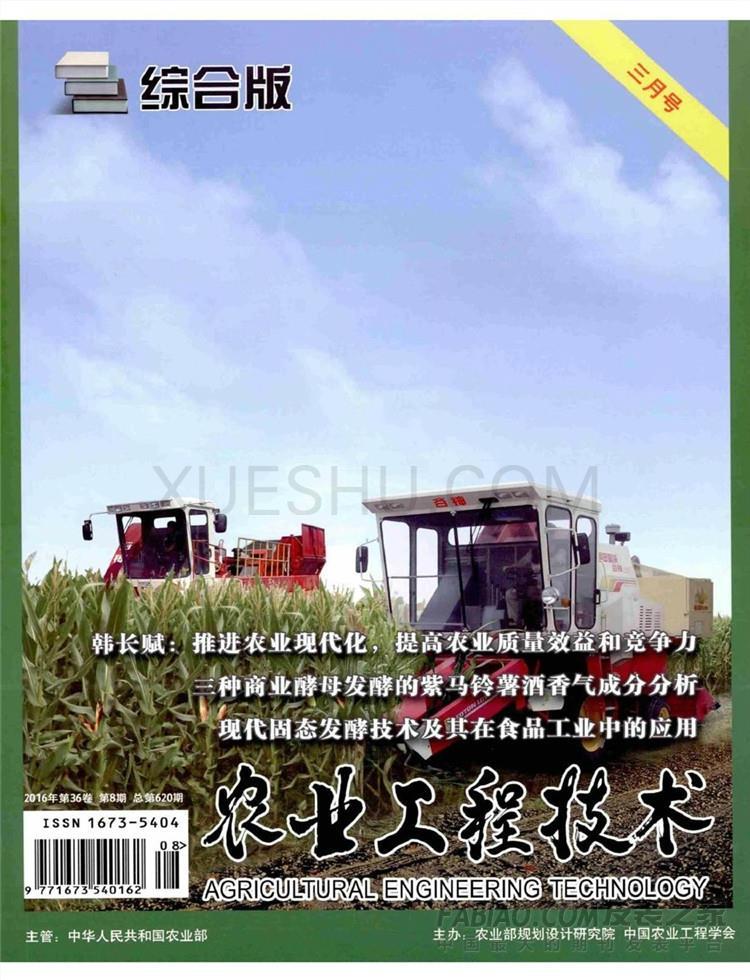 农业工程技术杂志