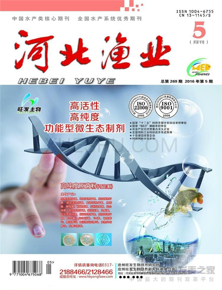 河北渔业杂志