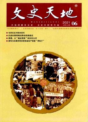 文史天地杂志