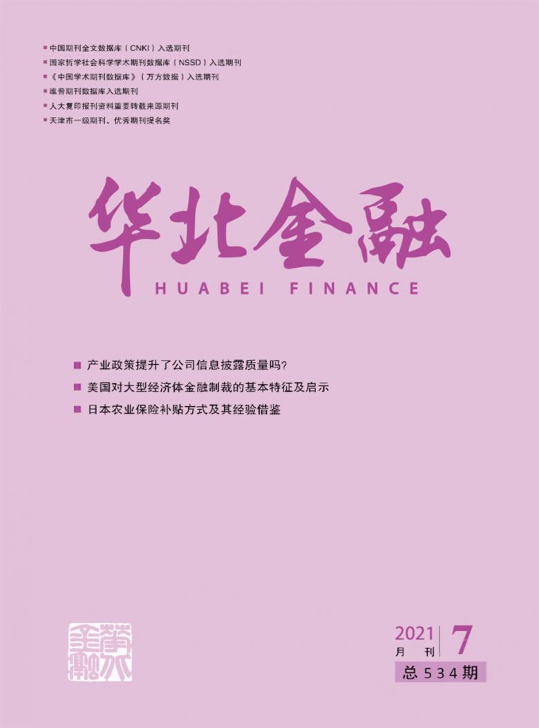 华北金融杂志