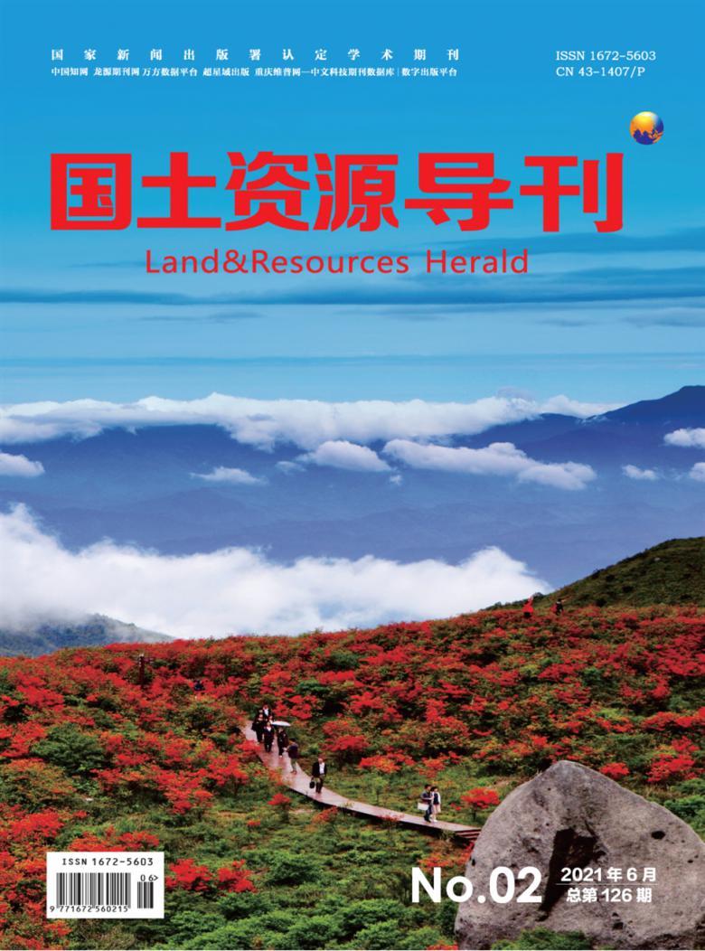 国土资源导刊杂志