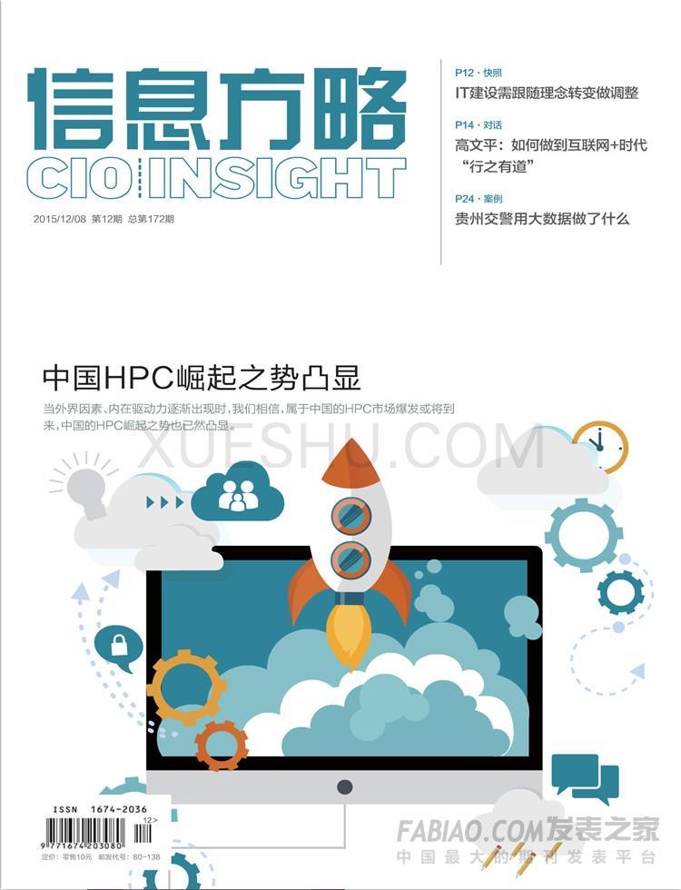 信息方略杂志