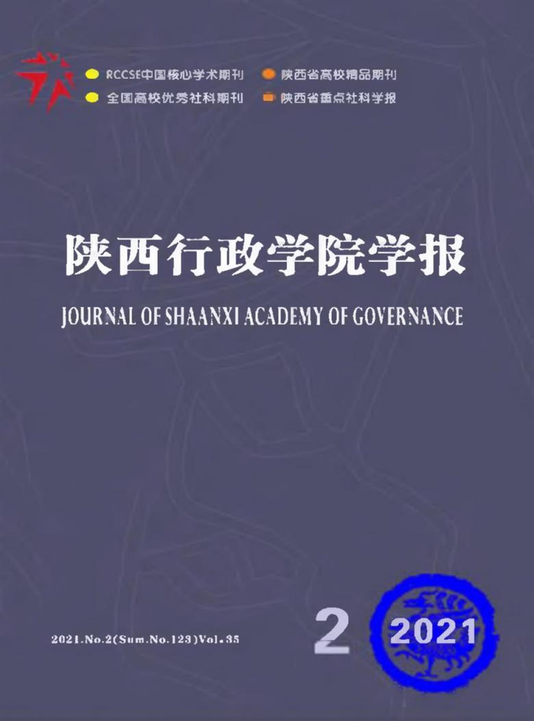 陕西行政学院学报杂志