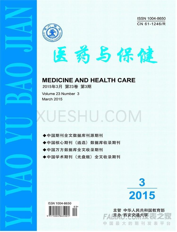 医药与保健杂志