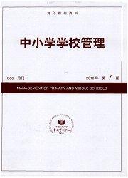中小学学校管理杂志