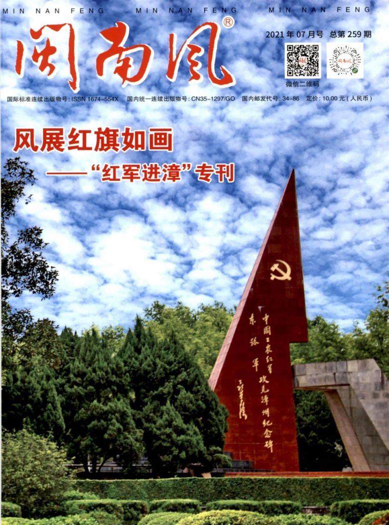 闽南风杂志