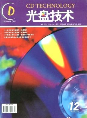 光盘技术杂志