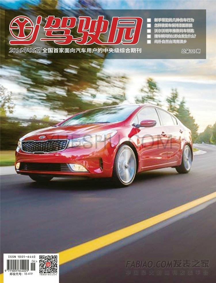 驾驶园杂志