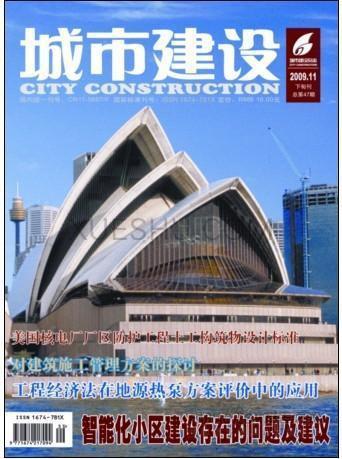 城市建设杂志