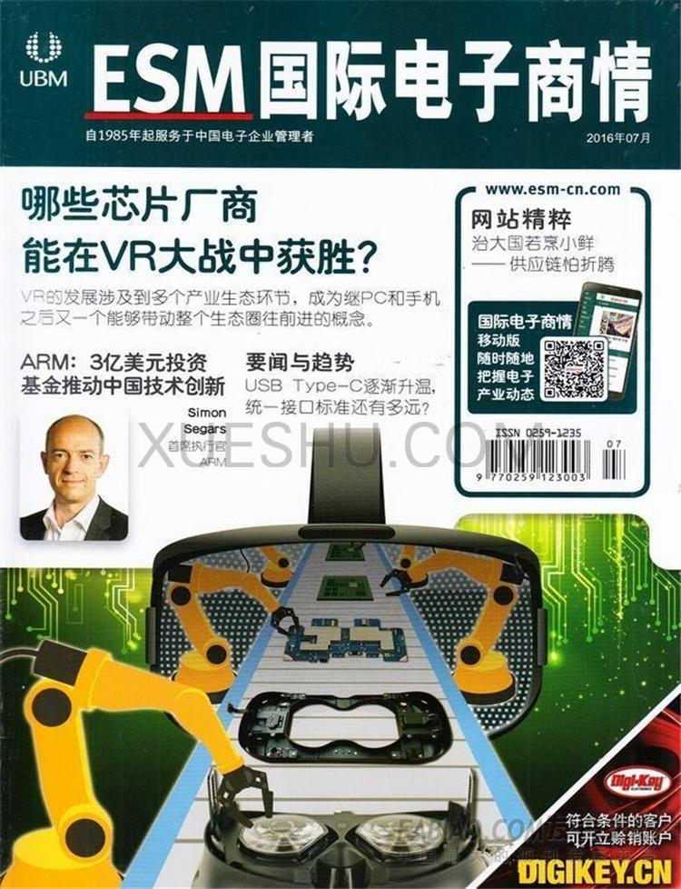 国际电子商情杂志