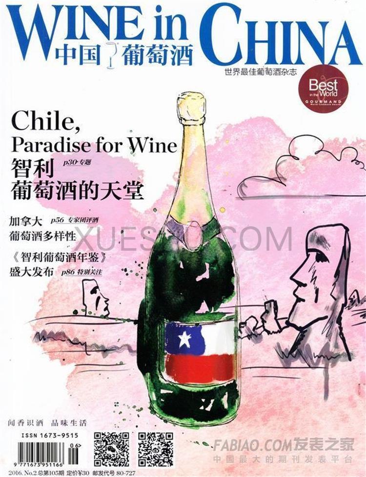 中国葡萄酒杂志