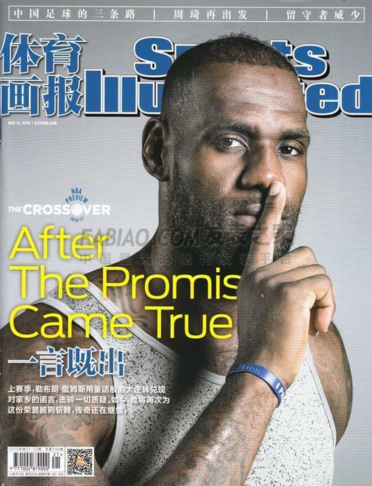 体育画报杂志