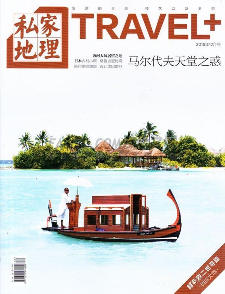 私家地理杂志