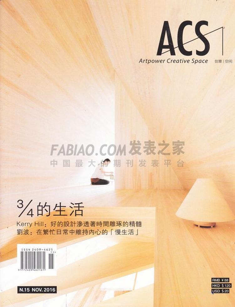 ACS创意空间杂志