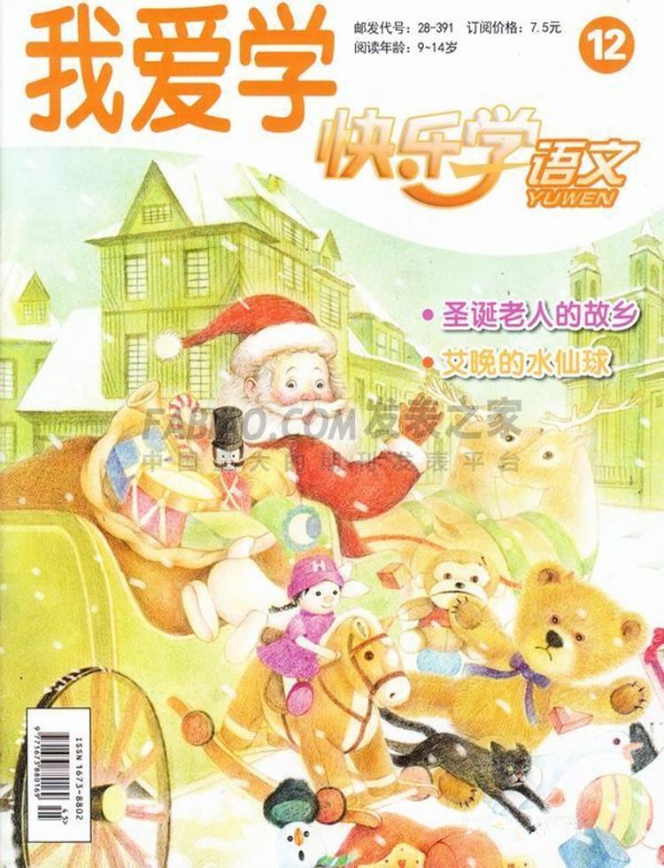 快乐学语文杂志