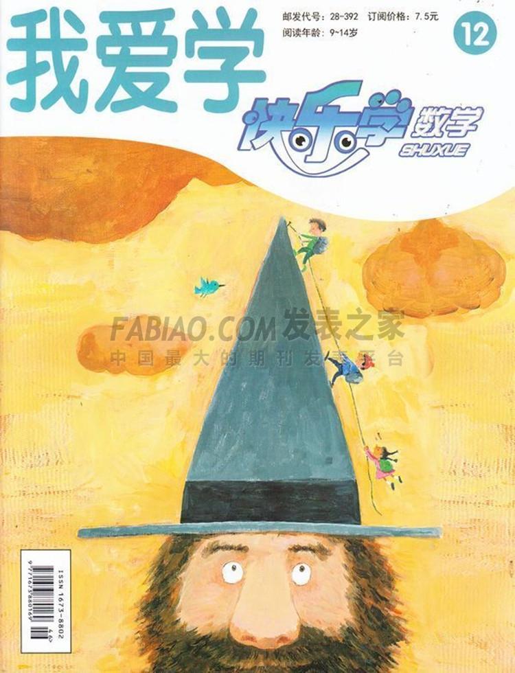 快乐学数学杂志