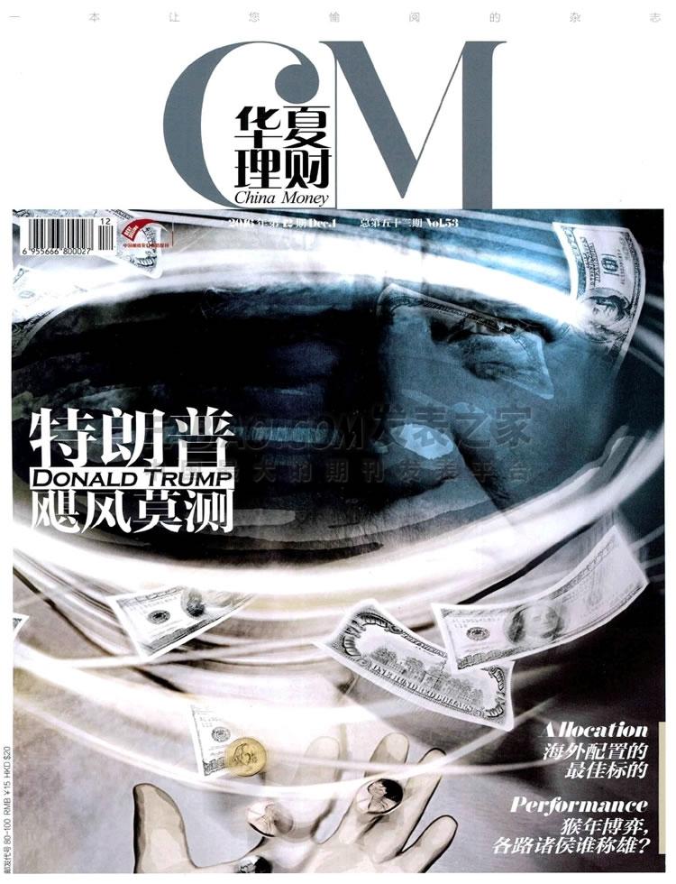 华夏理财杂志