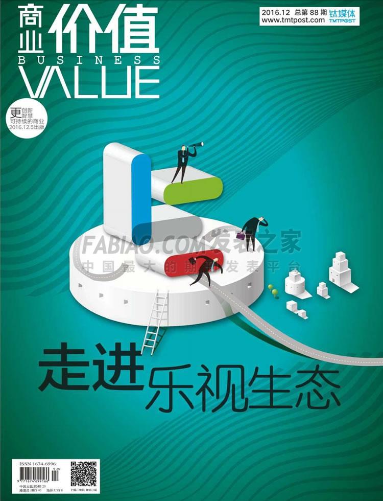 商业价值杂志