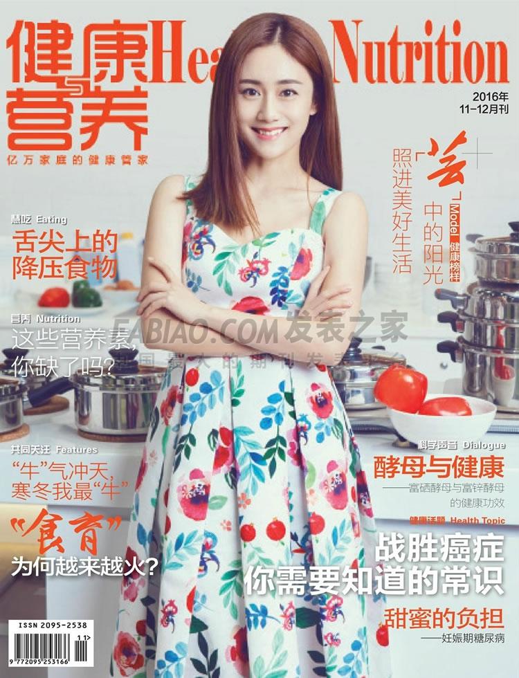 健康与营养杂志
