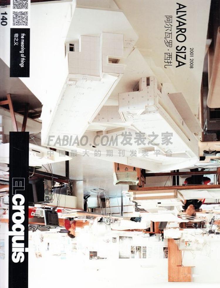 EL Croquis中文版