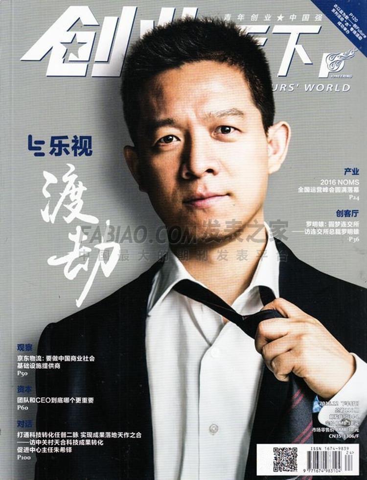 创业天下杂志