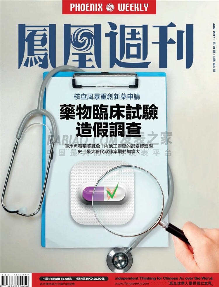 凤凰周刊杂志