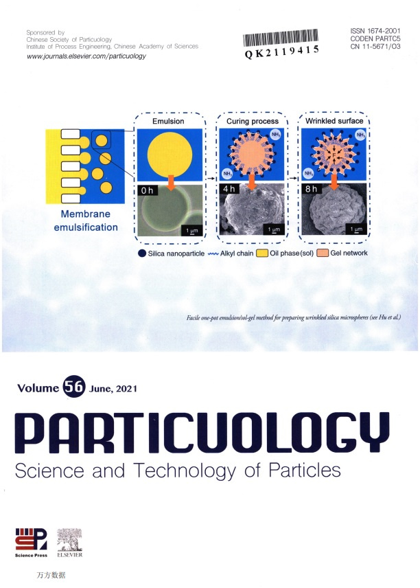 Particuology杂志